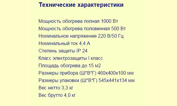 Конвектор ЕНЗО 1500 Характеристика
