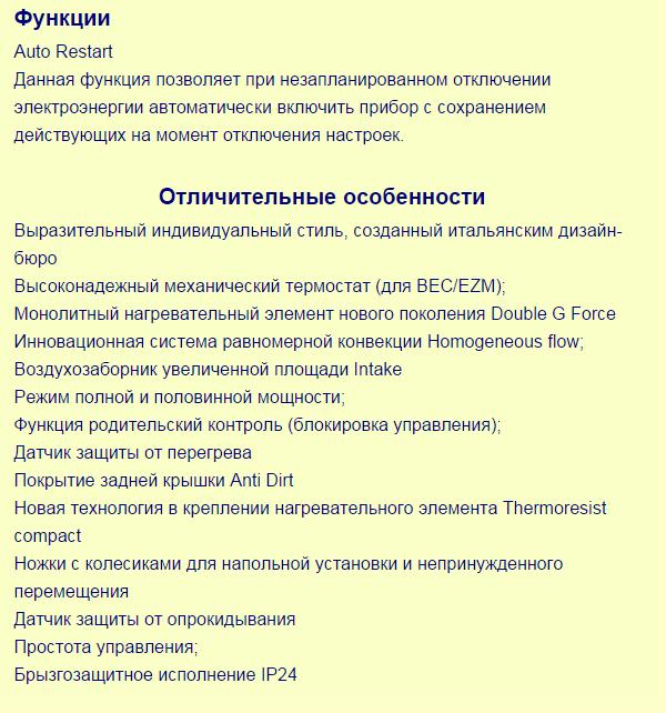 Конвектор ЕНЗО 1500 Описание
